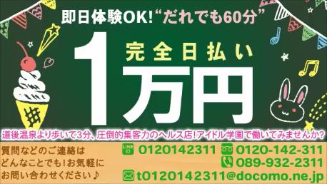 即日体験から3万円稼げます!