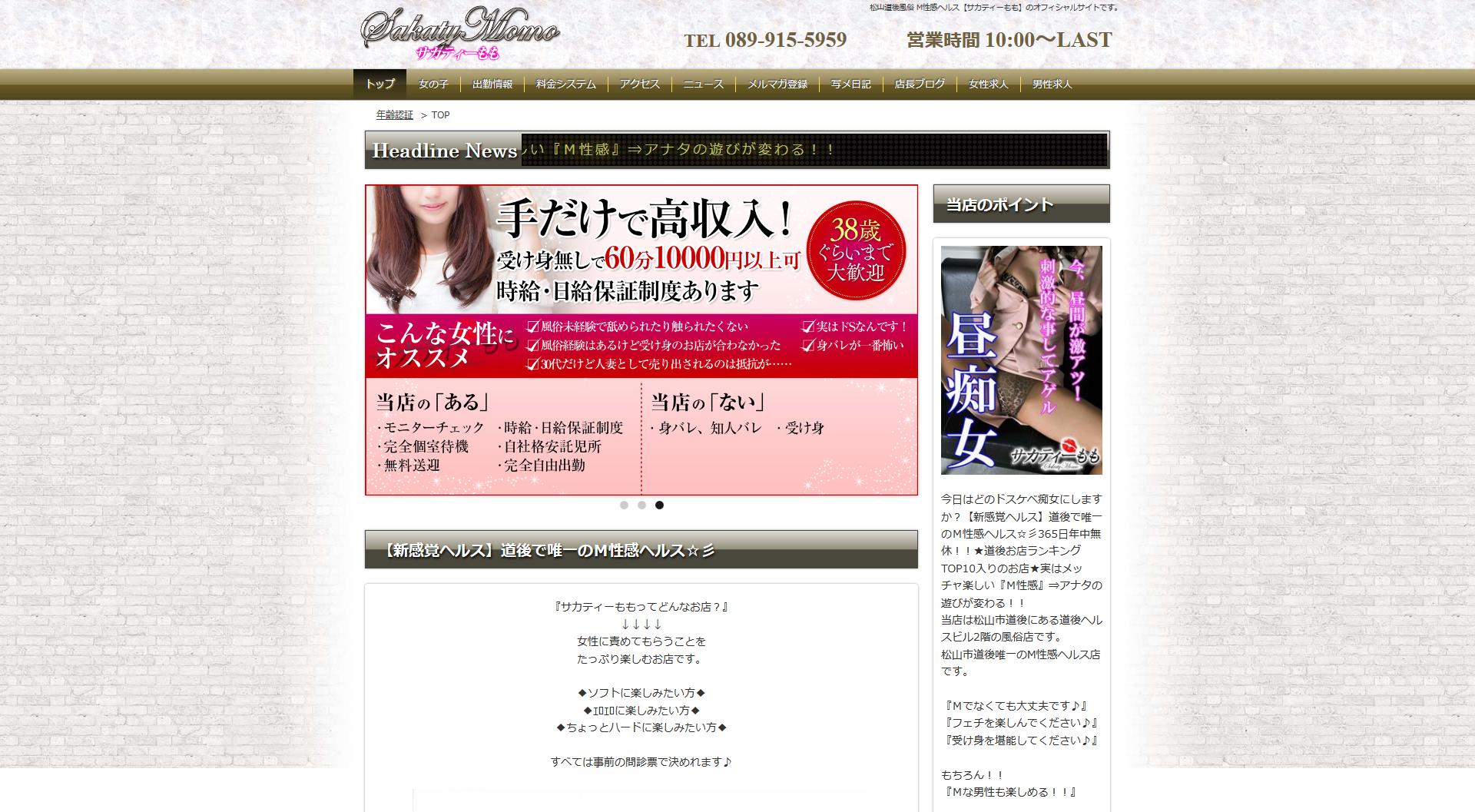 松山市道後多幸町 サカティーもも[M性感]のホームページ