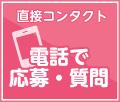 松山市 ガーデンヒルズ松山[エステ・マッサージ]に電話で応募する