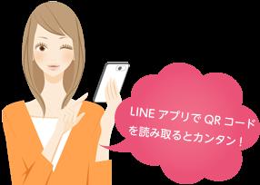 LINEアプリでQRコードを読み取るとかんたん